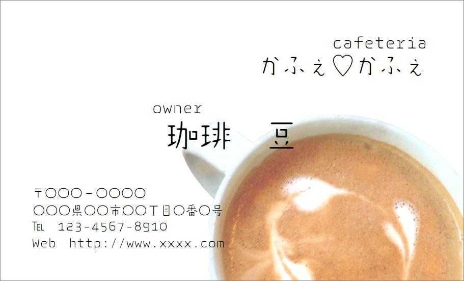 [片面]カフェ(横)