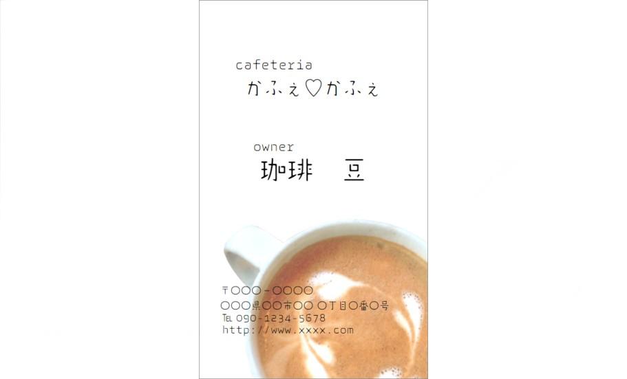 [片面]カフェ(縦)
