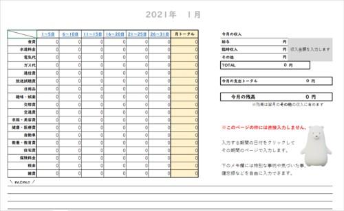 【 無料/Excel 】しろくま家計簿2021