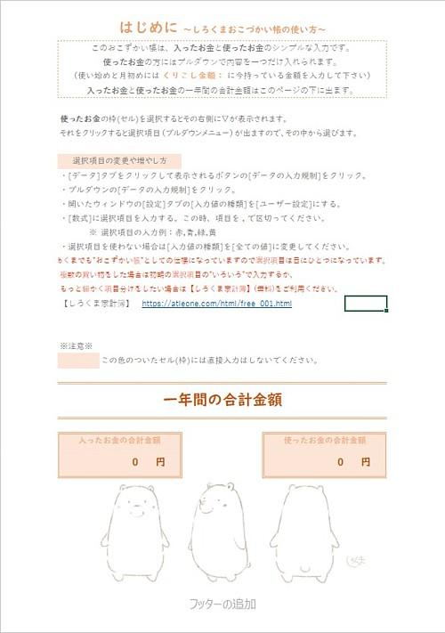 【 無料/Excel 】しろくまおこづかい帳